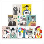 이야기 교과서 인물 시리즈 B세트 - 전10권