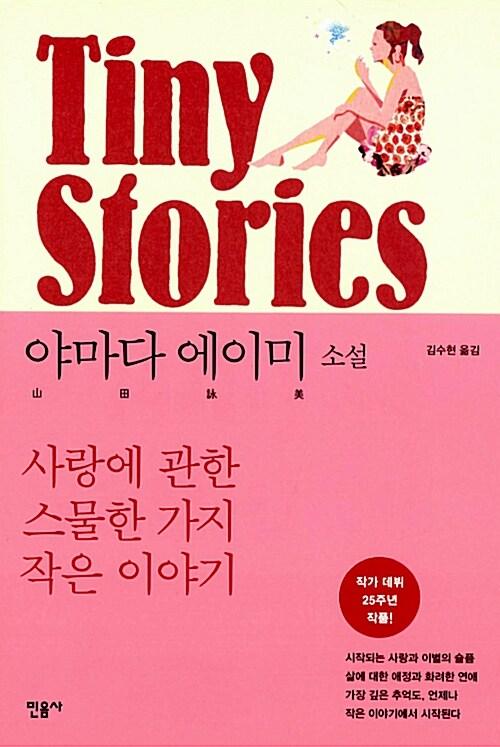 타이니 스토리 Tiny Stories