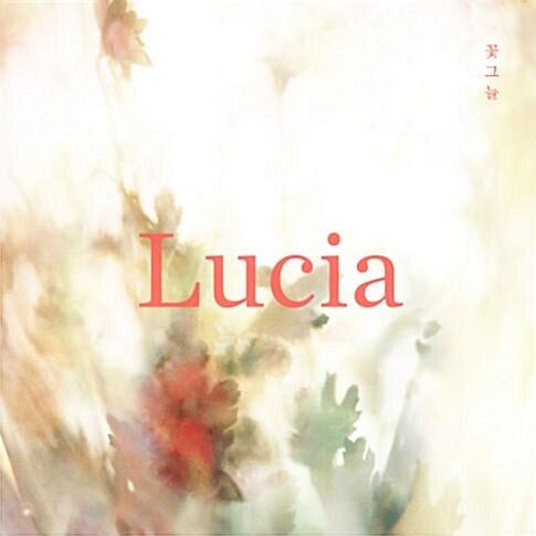 Lucia(심규선) - 꽃그늘 EP