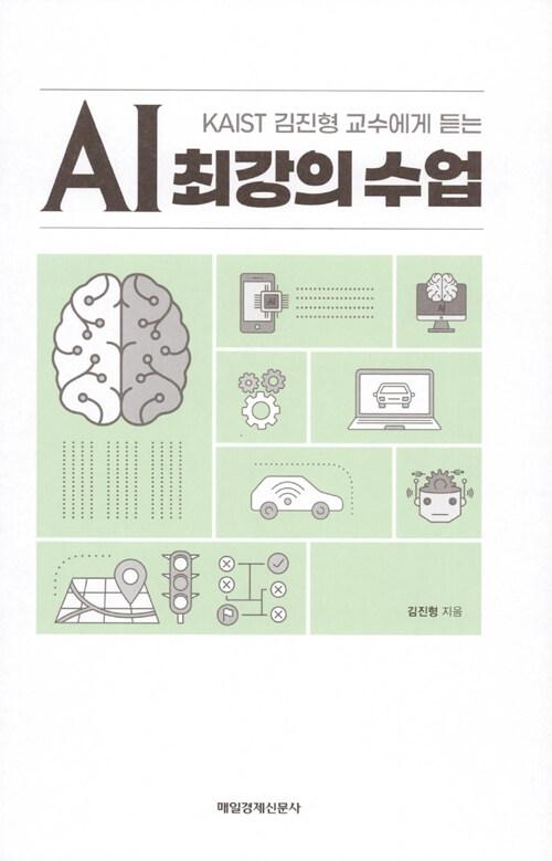 (KAIST 김진형 교수에게 듣는) AI 최강의 수업 : 초지능시대, 보통 사람들을 위한 최소한의 지식
