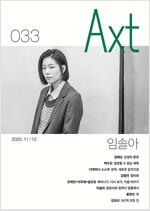 악스트 Axt 2020.11.12