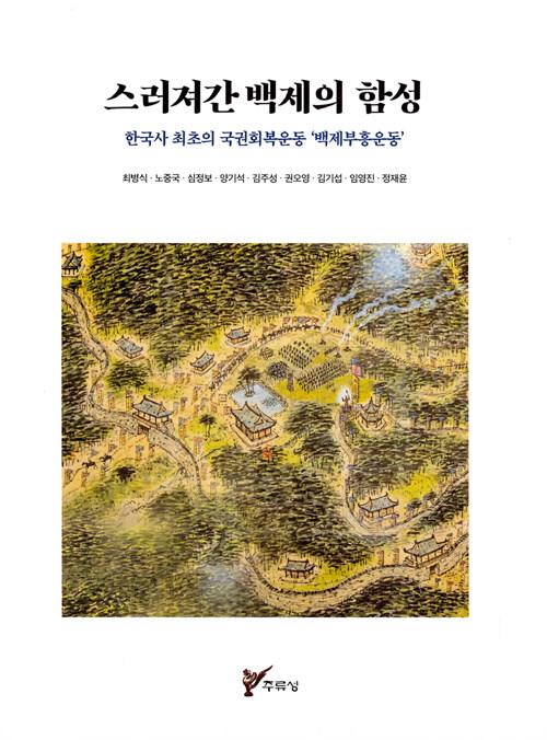 스러져간 백제의 함성 : 한국사 최초의 국권회복운동 '백제부흥운동'