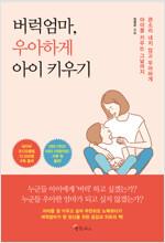 [요약 발췌본] 버럭엄마, 우아하게 아이 키우기