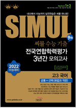 씨뮬 9th 수능기출 전국연합학력평가 3년간 모의고사 고3 국어 공통+선택(화법과 작문) (2021년)