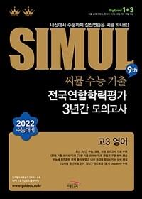 씨뮬 9th 수능기출 전국연합학력평가 3년간 모의고사 고3 영어 (2021년)