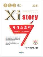 Xistory 자이스토리 수능 국어 독서 기본 (2021년)