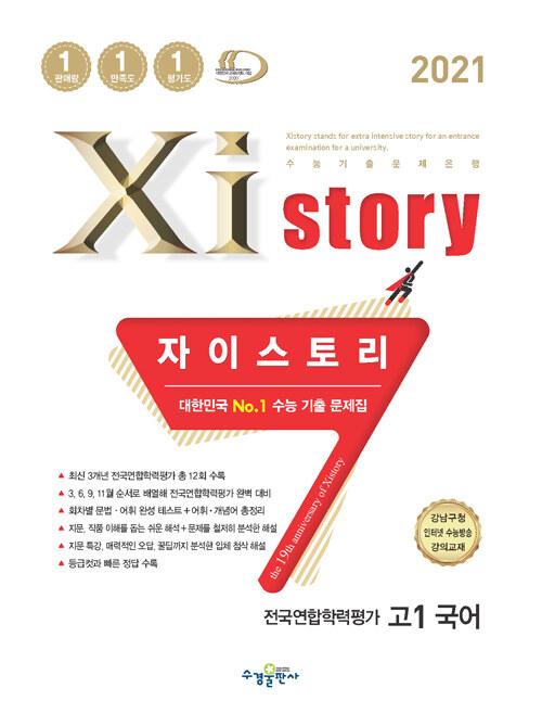 Xistory 자이스토리 전국연합학력평가 고1 국어 (2021년)