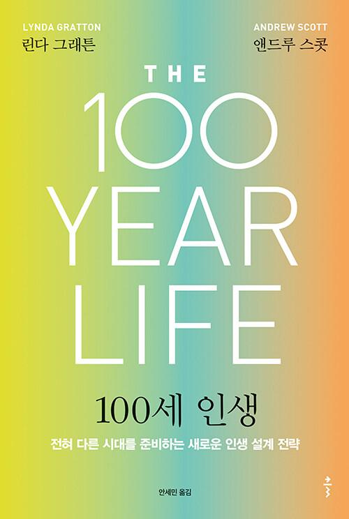 100세 인생