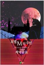 [BL] 호텔 M의 주인 - 계약 완료