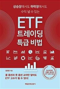 (상승장에서도 하락장에서도 수익을 낼 수 있는) ETF 트레이딩 특급 비법