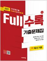 Full수록 기출문제집 고1 국어 독서 기본 (2021년)