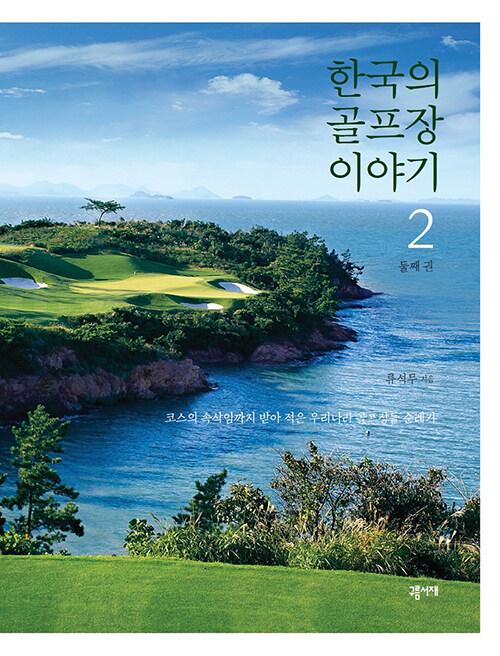 한국의 골프장 이야기 2