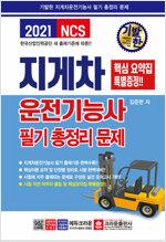 2021 기발한 지게차운전기능사 필기 총정리 문제 (8절)