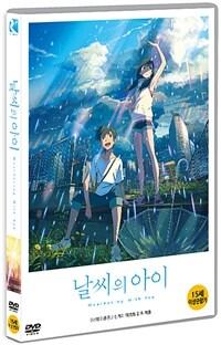 날씨의 아이 (2disc: DVD + 보너스DVD)