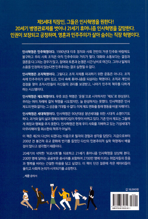 대한민국 인사혁명 : 휴머니즘 인사혁명을 위한 22가지 질문