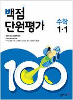 백점 단원평가 수학 1-1 (2021년)