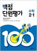 백점 단원평가 수학 2-1 (2021년)