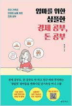 [요약 발췌본] 엄마를 위한 심플한 경제 공부, 돈 공부