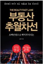 [요약 발췌본] 부동산 추월차선