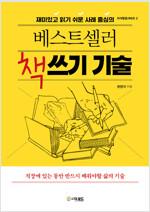 [요약 발췌본] 베스트셀러 책쓰기 기술
