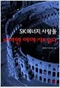 [중고] SK 에너지 사람들 로마인 이야기를 읽다