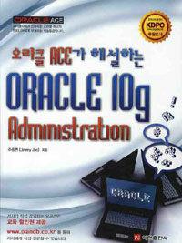 (오라클 ACE가 해설하는) Oracle 10g administration