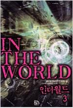 [중고] 인더월드 3