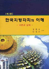 한국지방자치의 이해 : 이론과 실제 제3판