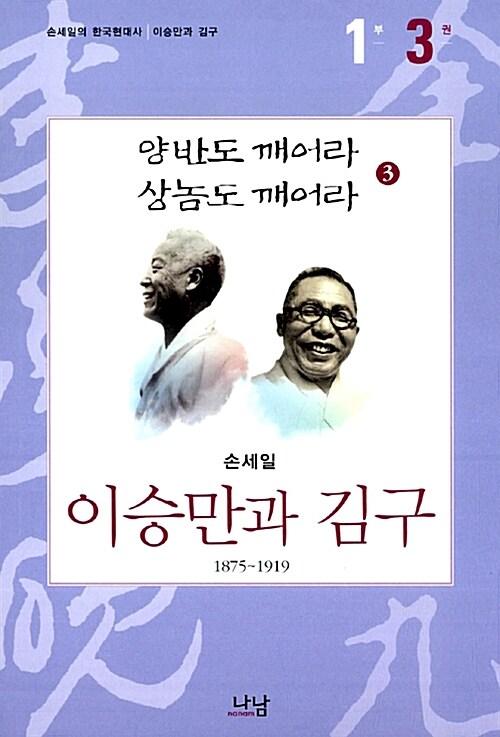 이승만과 김구 3