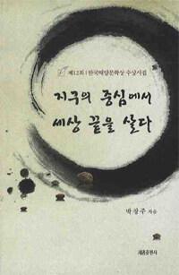 지구의 중심에서 세상 끝을 살다 : 제12회 한국해양문학상 수상시집