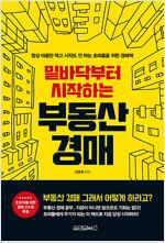 [요약 발췌본] 밑바닥부터 시작하는 부동산 경매