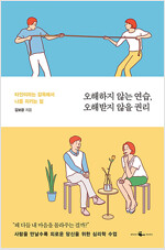 [요약 발췌본] 오해하지 않는 연습, 오해받지 않을 권리