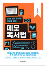[요약 발췌본] 단 한 권을 읽어도 제대로 남는 메모 독서법