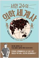 [요약 발췌본] 서민 교수의 의학세계사