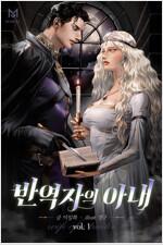 [세트] 반역자의 아내 (총3권/완결)