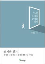 [요약 발췌본] 쓰기와 걷기의 철학