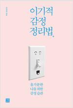 [요약 발췌본] 이기적 감정 정리법