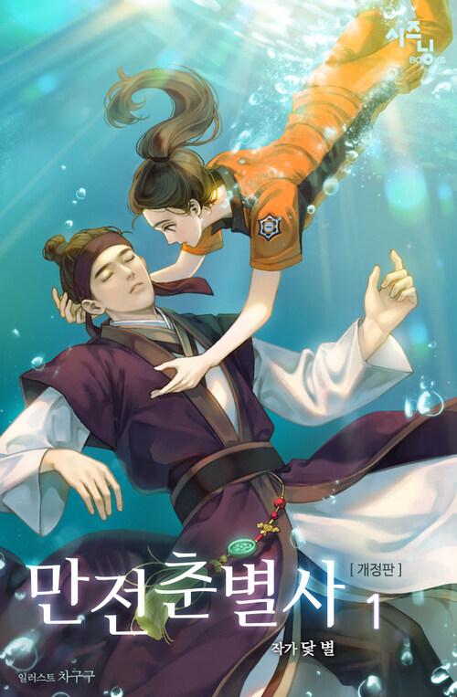 [세트] 만전춘별사 (총3권/완결)