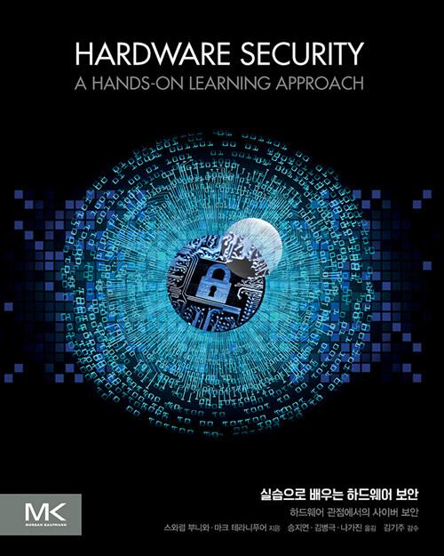 (실습으로 배우는) 하드웨어 보안 : 하드웨어 관점에서의 사이버 보안