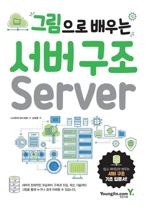 (그림으로 배우는) 서버 구조