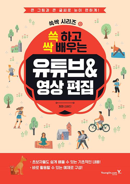 쓱 하고 싹 배우는 유튜브 & 영상 편집