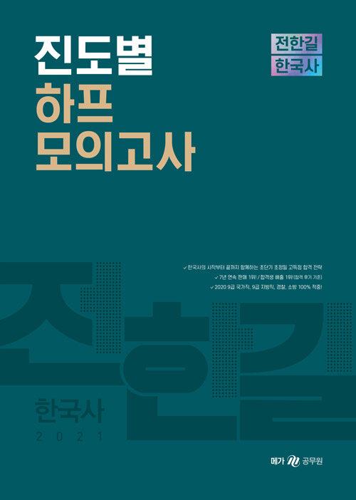 2021 전한길 한국사 진도별 하프 모의고사