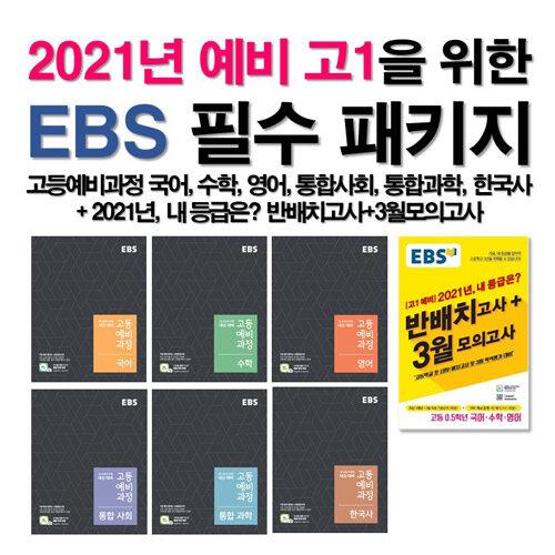 [세트] 2021년 예비 고1을 위한 EBS 필수 패키지 - 전7권