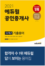 2021 에듀윌 공인중개사 10개년 기출용어