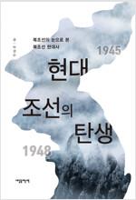 현대 조선의 탄생