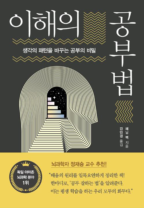 이해의 공부법 : 생각의 패턴을 바꾸는 공부의 비밀