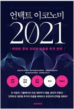 언택트 이코노미 2021