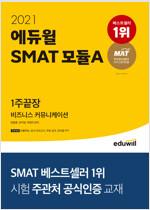 2021 에듀윌 SMAT 모듈A 비즈니스 커뮤니케이션 1주끝장