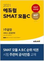 2021 에듀윌 SMAT 모듈C 서비스 운영전략 1주끝장