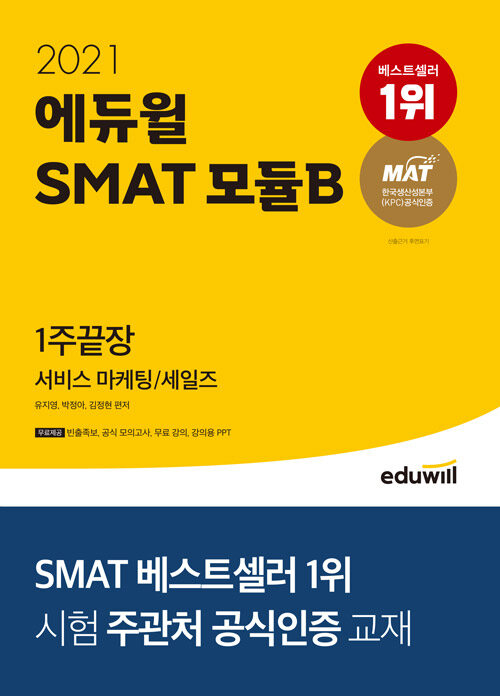 2021 에듀윌 SMAT 모듈B 서비스 마케팅/세일즈 1주끝장